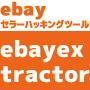 ebayextractor・90.jpg